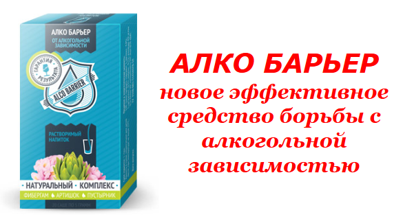 Алкобарьер средство от алкоголизма купить в москве немедикаментозное лечение алкоголизма